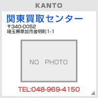 関東買取センター