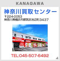 神奈川買取センター