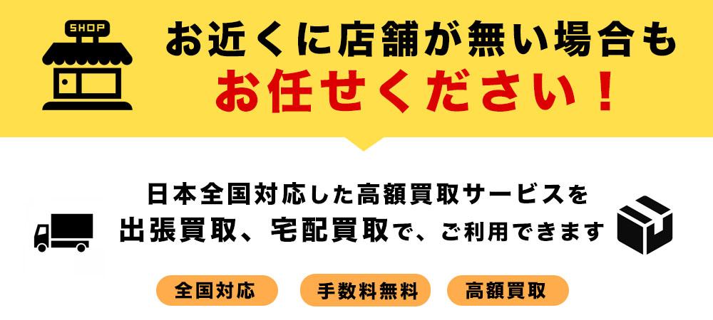 カメラ専門店【カメラ買取】