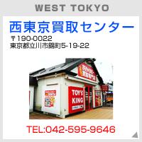 西東京買取センター