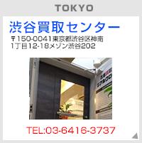東京渋谷買取センター