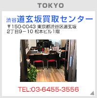 東京道玄坂買取センター