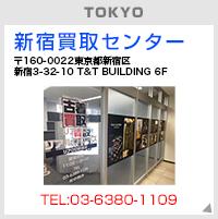 東京新宿買取センター