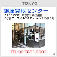 東京銀座買取センター