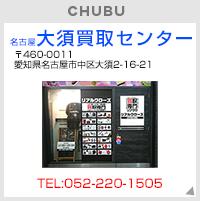 名古屋大須買取センター