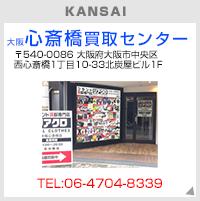名古屋心斎橋買取センター