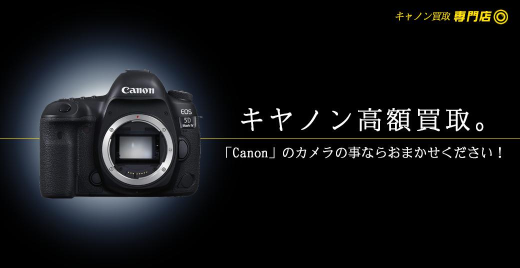 キヤノン/Canon高額買取