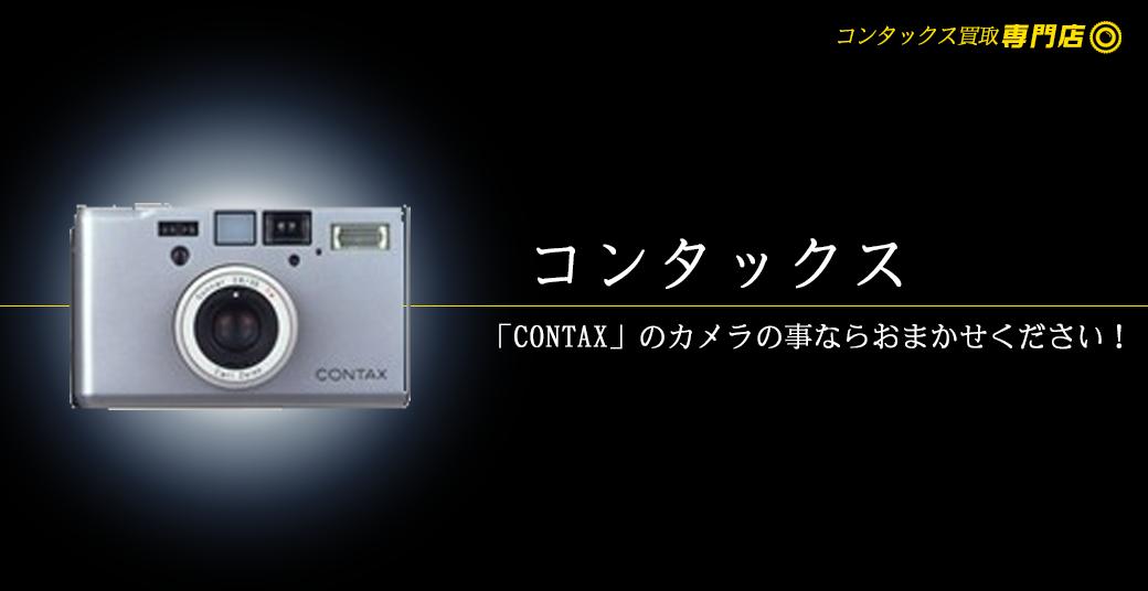 コンタックス/CONTAX高額買取