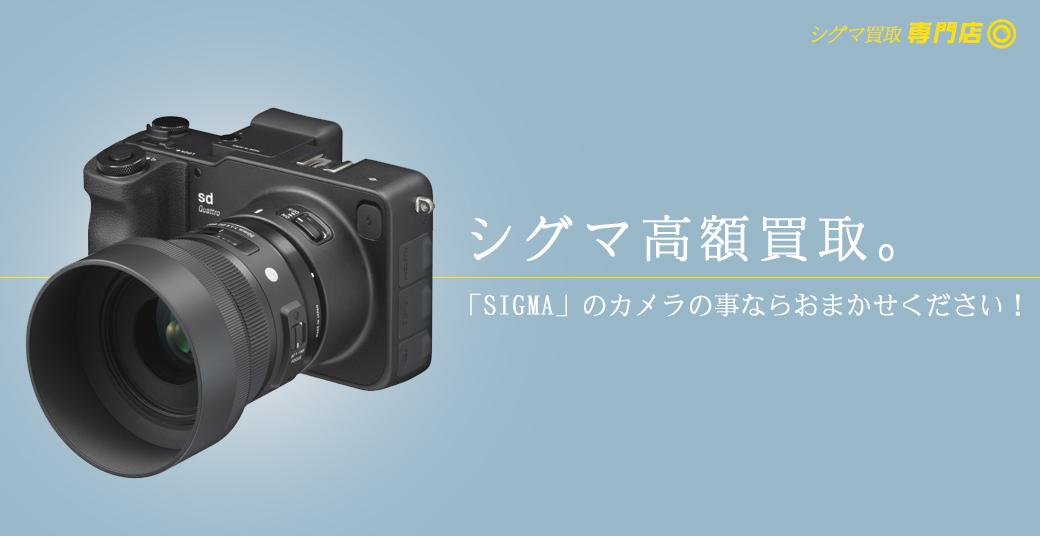 シグマ/SIGMA高額買取
