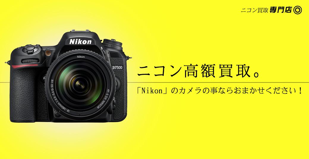 ニコン/Nikon高額買取