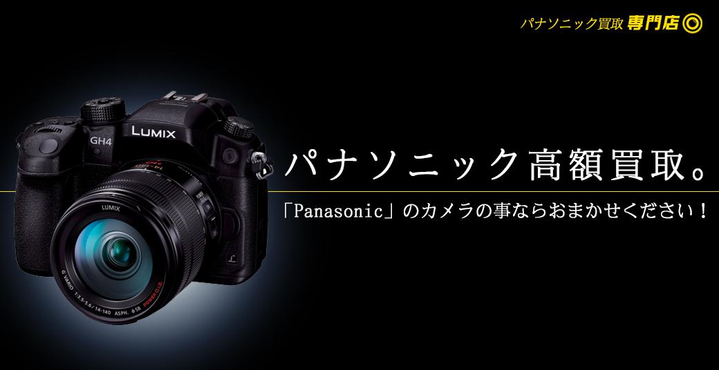 パナソニック/Panasonic高額買取