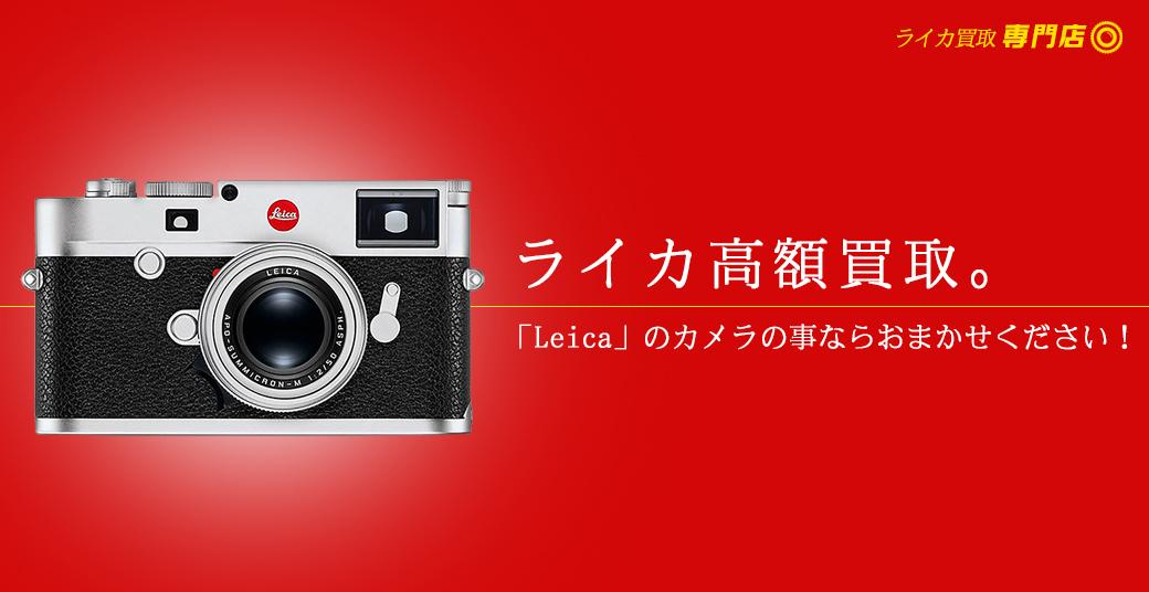 ライカ/Leica高額買取