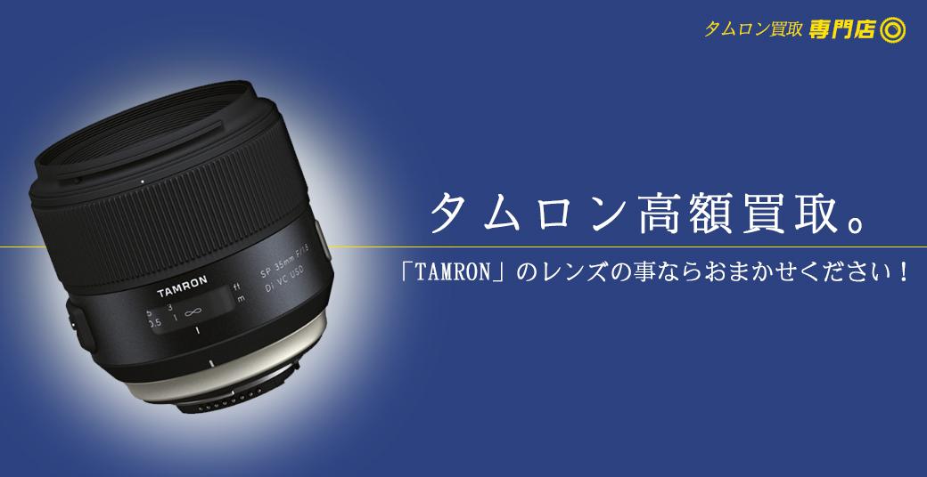 タムロン/TAMRON 高額買取