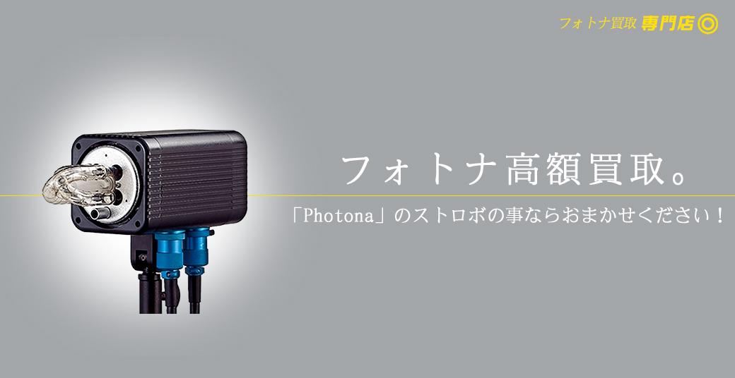 フォトナ/Photona 高額買取